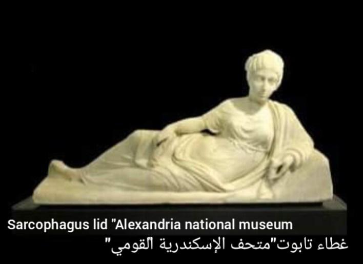 غطاء تابوت متحف الاسكندرية