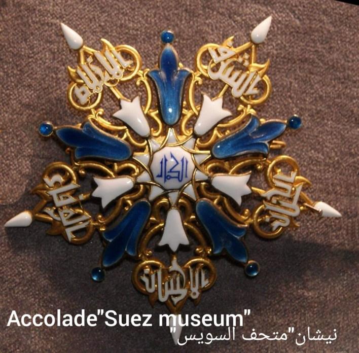 نيشان متحف السويس