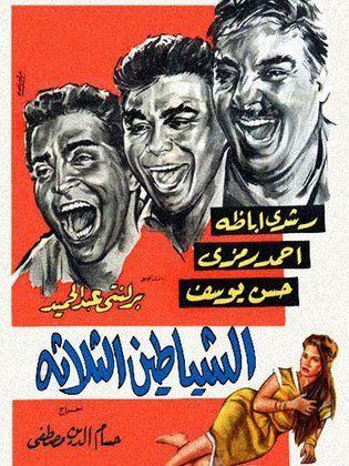 The Three Demons movie