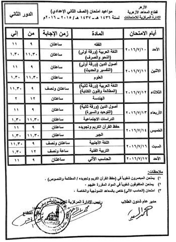 ننشر جداول امتحانات الدور الثانى للأزهر الشريف اليوم السابع