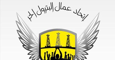 شعار اتحاد عمال البترول الحر