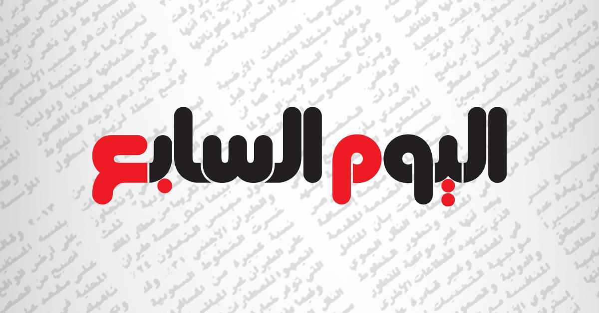 أخبار عاجلة اليوم السابع