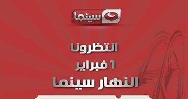 تذكرة سينما شعار قناة النهار سينما اليوم السابع