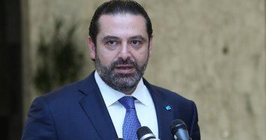 الحريري: لبنان سيصل إلى وضع غير مرغوب فيه إذا لم يتم تنفيذ الإصلاحات الاقتصادية