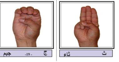 لغة الإشارة تعلم الحروف الأبجدية للتواصل مع الصم والبكم صور