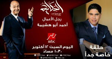 خبر مصر فنون أحمد أبو هشيمة ضيف عمرو أديب فى برنامج