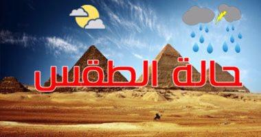 طقس اليوم في مصر ودرجة الحرارة اليوم الاربعاء 7/10