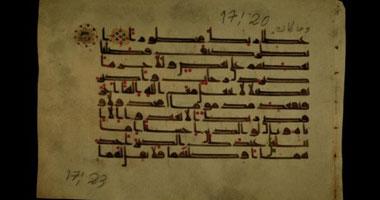 بالصور أول نسخة مكتوبة من القرآن الكريم فى اليمن اليوم