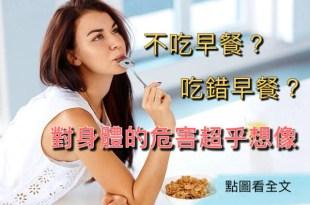 不吃早餐,吃錯早餐,長期下來的危害這麼大!-台灣養生網