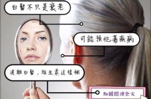 白髮不僅因為衰老,或許還預兆某些疾病!-台灣養生網