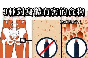 9種對身體有害的食物,可能導致細菌感染、過敏、中毒、骨質疏鬆!-台灣養生網