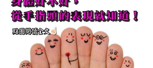 身體好不好,從手指頭的表現就知道!-台灣養生網