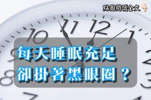 每天睡眠充足卻還是掛著黑眼圈嗎?原因是….-台灣養生網