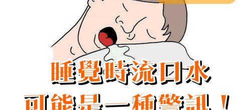 睡覺時流口睡是還沒長大還是餓了?-台灣養生網