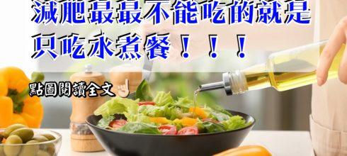 減肥最最不能吃的就是只吃水煮餐!-台灣養生網