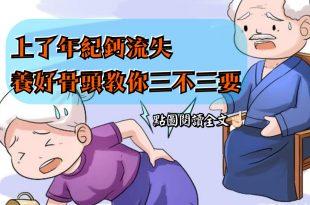 上了年紀鈣流失,養好骨頭教你三不三要!-台灣養生網