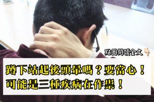 你有過蹲下站起後頭暈嗎?要當心!可能是三種疾病在作祟!-台灣養生網