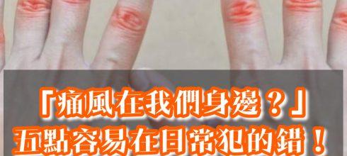 「痛風在我們身邊?」五點容易在日常犯的錯!-台灣養生網