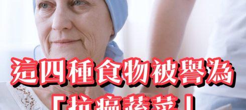 食補防癌?這四種食物被譽為抗癌蔬菜!-台灣養生網