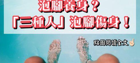 常聽說泡腳養身,沒事多泡一泡腳!有「三類人」泡腳不是養身是傷身!-台灣養生網