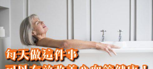 研究表明,每天做這件事可以有效改善心血管健康!-台灣養生網