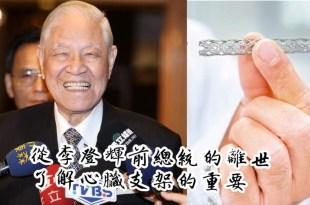 前總統李登輝辭世,心臟支架救了他好幾次!心臟支架到底是什麼?-台灣養生網