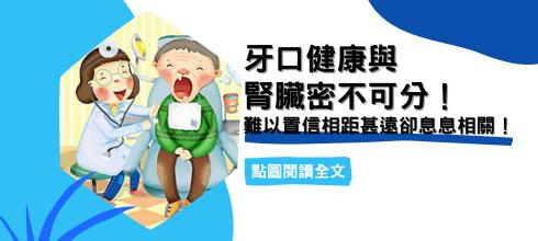 牙口健康與腎臟密不可分!難以置信相距甚遠卻息息相關!-台灣養生網