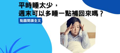 平時睡太少,週末可以多睡一點補回來嗎?醫師告訴你怎麼睡最好!-台灣養生網