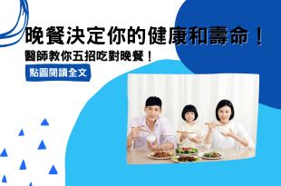 晚餐決定你的健康和壽命!醫師教你五招吃對晚餐!-台灣養生網