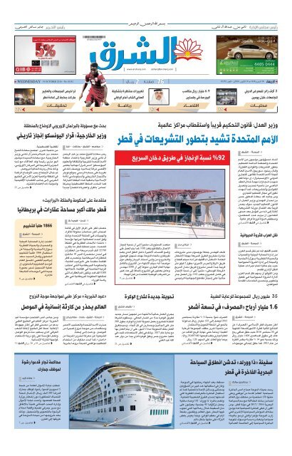 الأمم المتحدة تشيد بتطور التشريعات في قطر