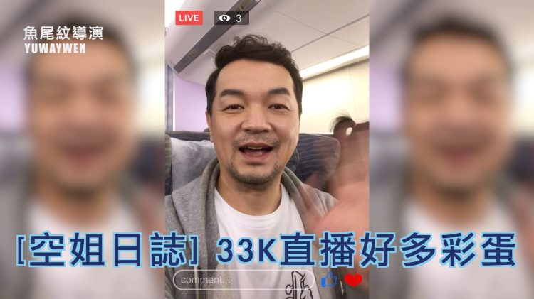 #171 [空姐日誌] 33K假直播怎麼做的勒
