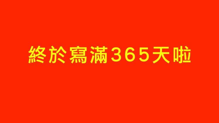 #365 [魚導日常] 終於寫滿365天啦 之後來辦雞排趴吧