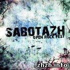 Под Житомиром стартует фестиваль «Саботаж»