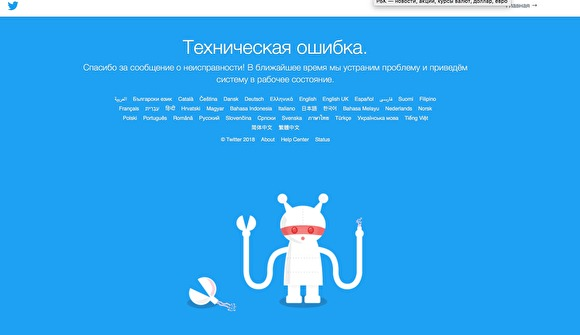 Twitter отключился по всему миру