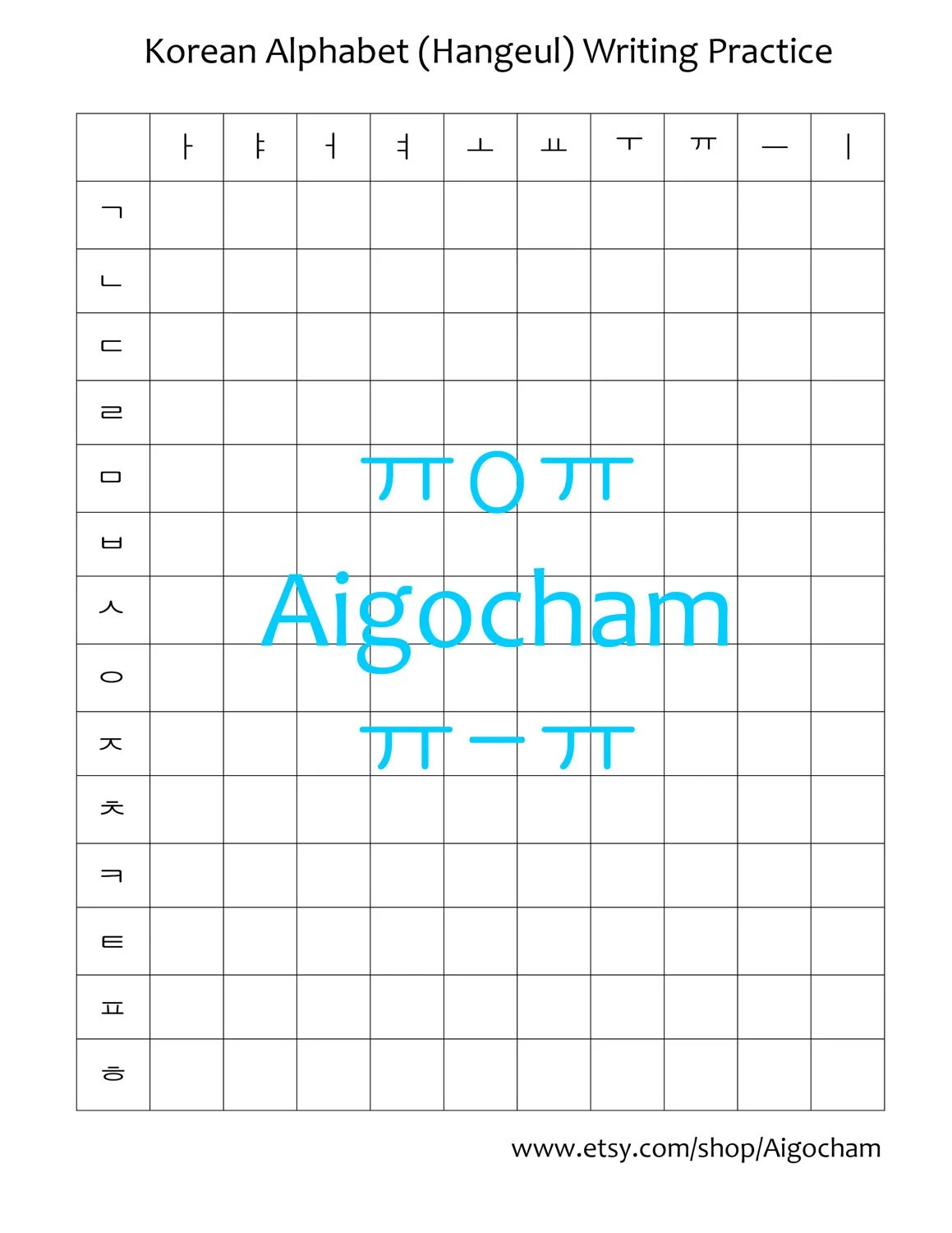 Korean Alphabet Writing Practice Worksheet 1 By Aigocham