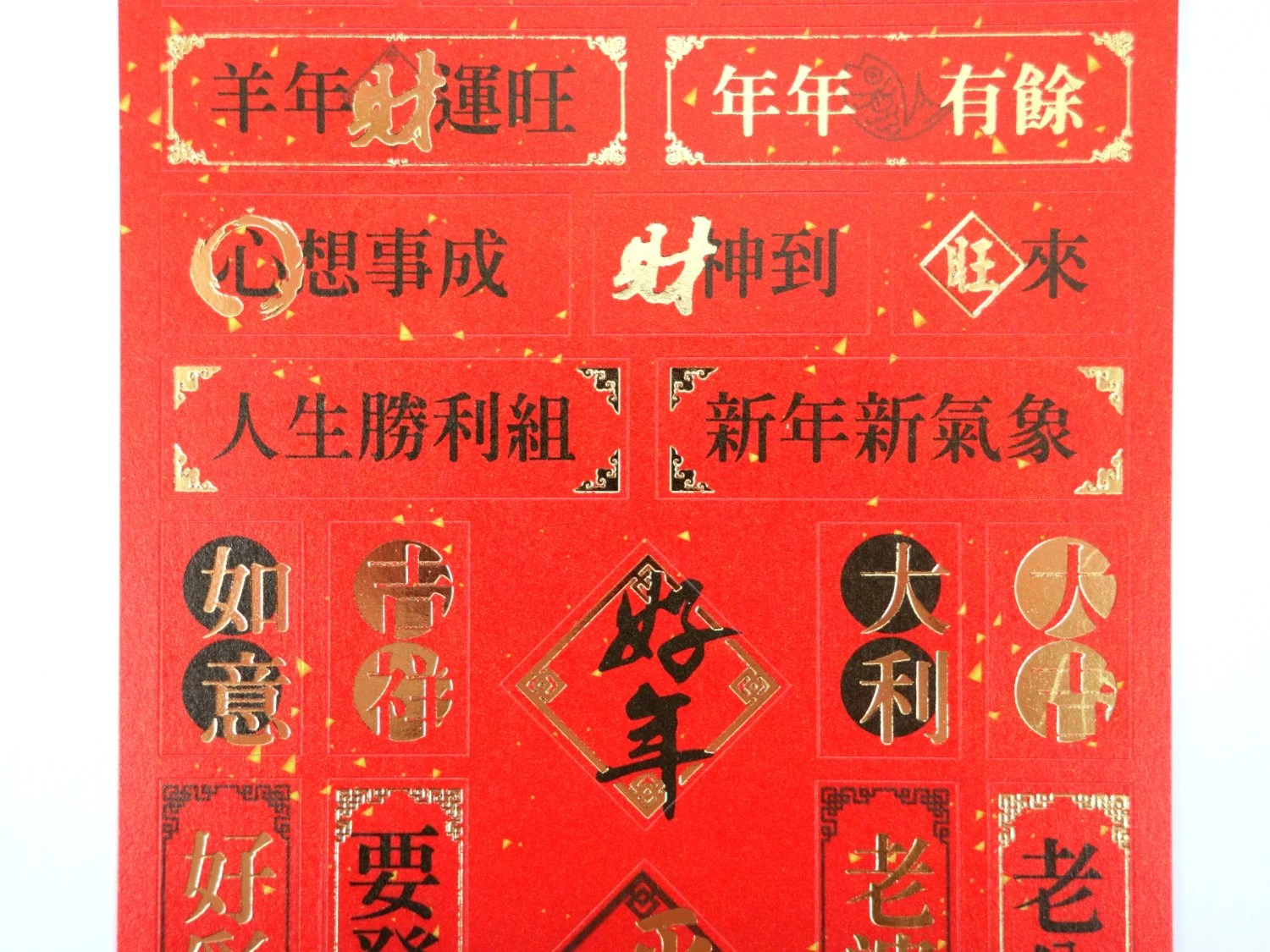 Chinese Auspicious Saying Paper Stickers