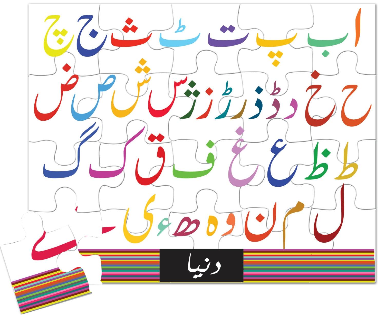 Personalized Urdu Alphabet Puzzle By Golreezan On Etsy