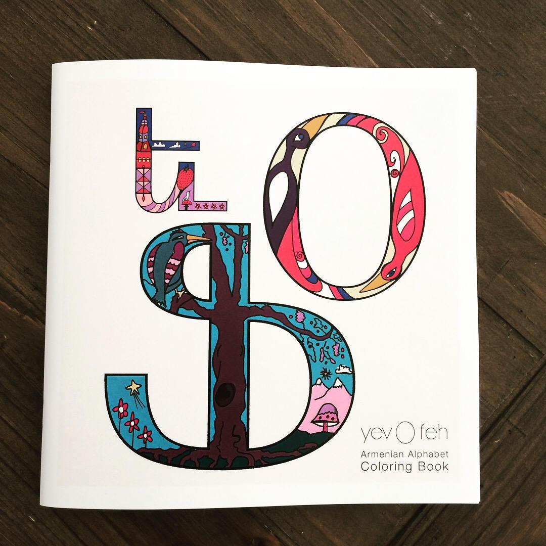 Yev O Feh Armenian Alphabet Coloring Book