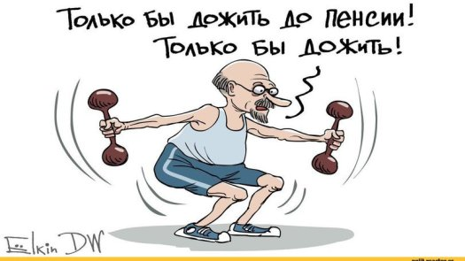 елкин,политическая карикатура,политика,В свете последних событий,правительство,повышение,возраст,пенсия