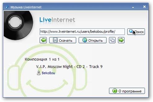 Limuz 1.5. Программа для скачивания музыки Лиру
