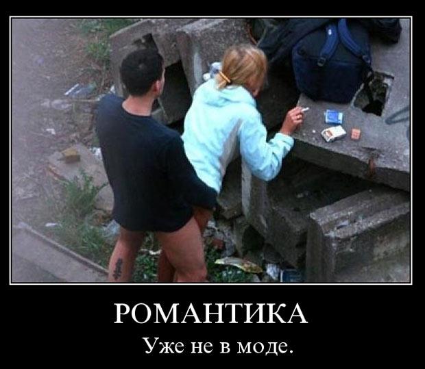 «Романтика уже не в моде...»