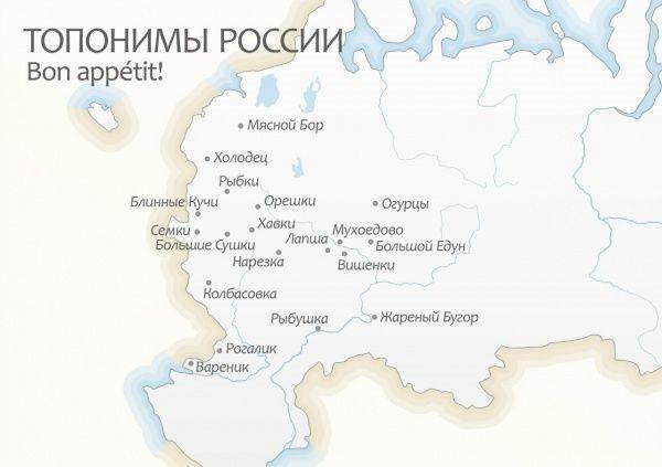 Подборка смешных и оригинальных названий городов России