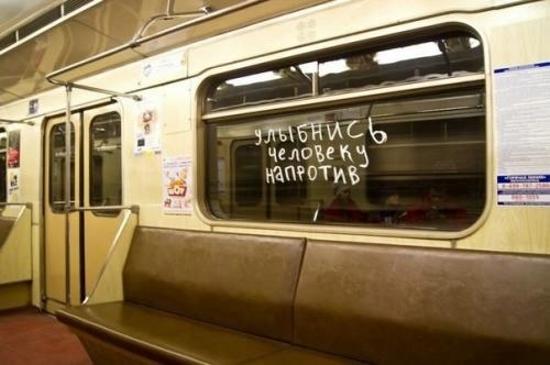 Партизанинг: необычные надписи в московском метро