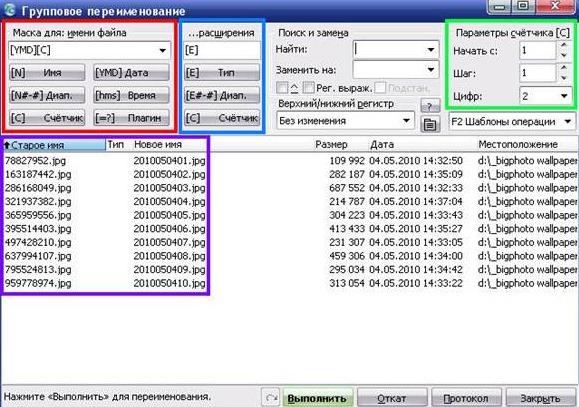 Групповое переименование файлов в Windows, ACDSee, Total Commander