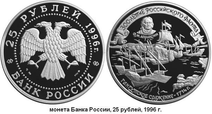 7 декабря 1661 года родился Федор Матвеевич АПРАКСИНpost-154-129170121817 (700x378, 160Kb)