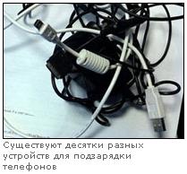 Новости: Единое устройство для подзарядки мобильников