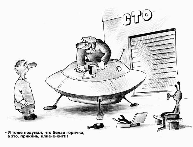 карикатура фантастика