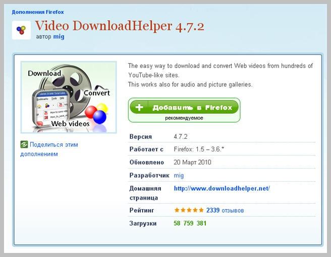 Video DownloadHelper. Помощник по скачиванию медиафайлов (еще одна самоцитата)