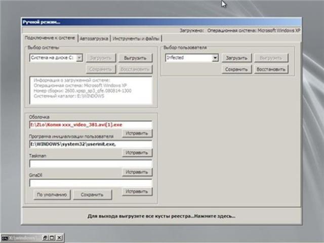 AntiWinLocker LiveCD против порнобаннеров