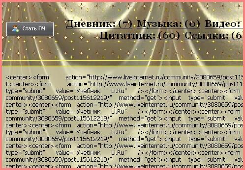 Как вставить HTML код в сообщение, эпиграф, комментарий